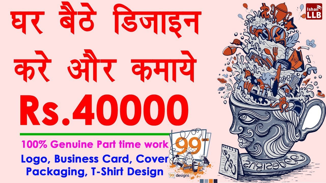Freelance Graphic Design Work From Home घर स ड ज इन कर और कम य हज र र पय 99designs Com Youtube