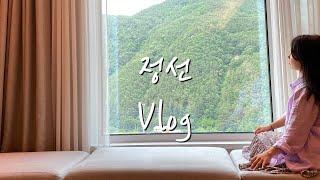 ??정선|Jeongseon| 파크로쉬리조트앤웰니스 | …