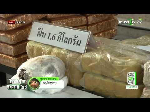 ตำรวจ ปส.จับยาเสพติดล๊อตใหญ่ | 13-01-59 | ไทยรัฐนิวส์โชว์ | ThairathTV