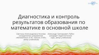 Козлова С. А., Рубин А. Г. | Диагностика и контроль результатов образования по математике