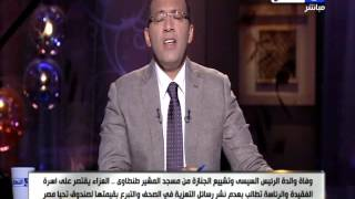 اخر النهار - خالد صلاح ينعي وفاة والدة الرئيس / عبد الفتاح السيسي وتشييع الجنازة من مسجد المشير