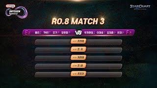 【 인피쉰 빨무 팀플 대회 Season 3 ㅣ8강 E조 vs F조 1SET 】