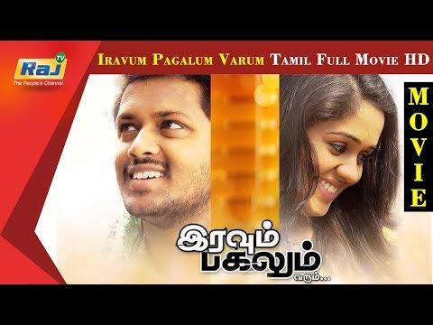 Iravum Pagalum Varum Tamil Full Movie | Mahesh | Ananya | Jegan | Swaminathan | Raj Television