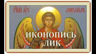 Этапы написания лика . Иконопись .Святой архангел Михаил .