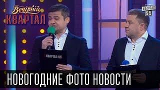 Новогодние фото новости нашего Квартала | Вечерний Квартал 01.01.15