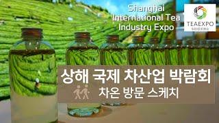 [차온_Onsite]상해 국제 차(Tea) 산업 박람회…