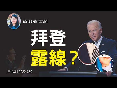 薇羽看世间:【第148期】美国大选首场辩论会上,拜登是个被操控的机器人?