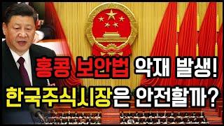 홍콩보안법 악재 발생!…
