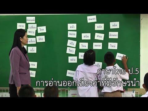 ภาษาไทย ป.5 การอ่านออกเสียงคำที่มีอักษรนำ ครูธนัชา ไกรอนุพงษ์