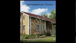 Деревянные дома из оцилиндрованного бревна(Деревянные дома из оцилиндрованного бревна