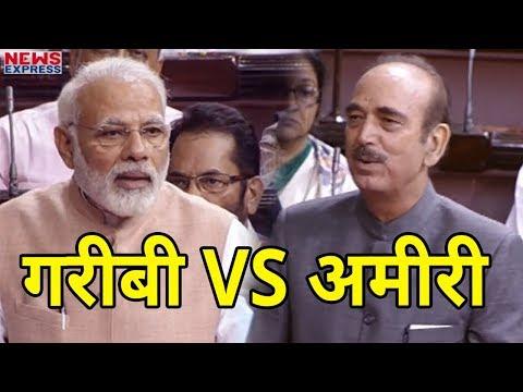 Modi और Ghulam Nabi Azad के बीच गरीबी-अमीरी पर Rajya Sabha में जबरदस्त नोंक-झोंक