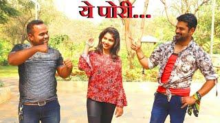 Valentine Special-Love Song 2019   Ye Pori   Kalpesh Vaity   Vikas Tole   Shreyas Patil   koligeet