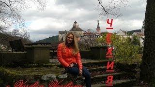 №118 МУЗЕЙ ПЫТОК! ТЮРЬМА! В замке Локет, Чехия(Всегда рада Вашим ПАЛЬЦАМ ВВЕРХ и ПОДПИСКЕ НА КАНАЛ! Понедельник- видео об Америке, четверг- Европа! Сегодня..., 2014-04-13T21:36:42.000Z)