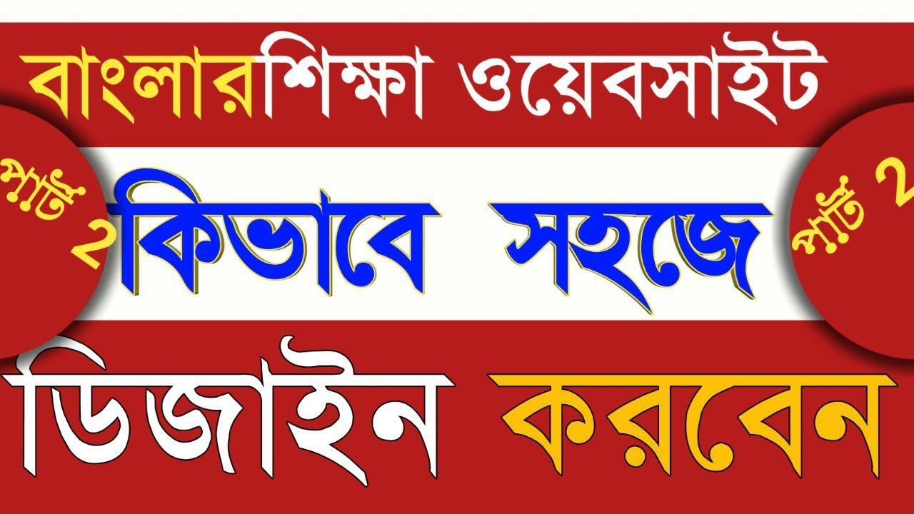 Banglarshiksha sms portal full website design tutorial in bengali part II 🔥🔥🔥