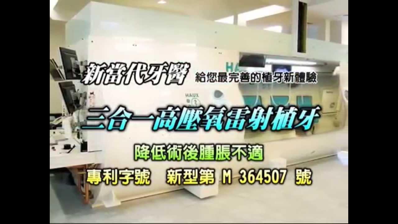 新當代牙醫高壓氧衛教影片 - YouTube