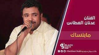 الفنان عدنان العطاس   مابنساك HD
