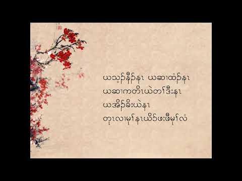 Karen Song - I miss you (lyrics) - YZ Kay