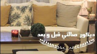 ديكور صالتي قبل و بعد - living room before and after