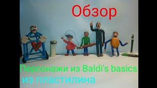 Обзор на персонажей из Baldi s basics из пластилина