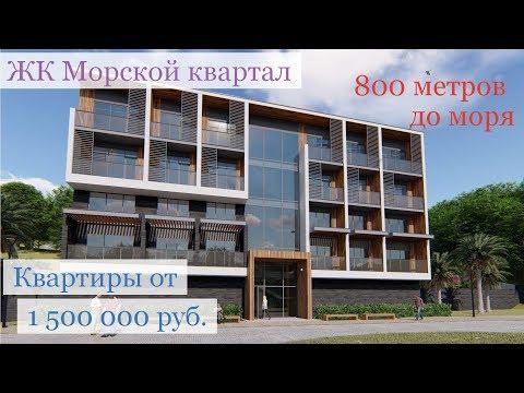 Квартиры в Сочи для отдыха / Морской квартал / Недвижимость Сочи