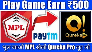 Qureka pro app refer code video, Qureka pro app refer code