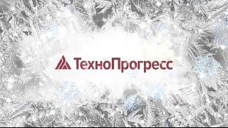 ТехноПрогресс, с Новым 2017 Годом! - поздравление сотрудников и партнеров 23.12.2016