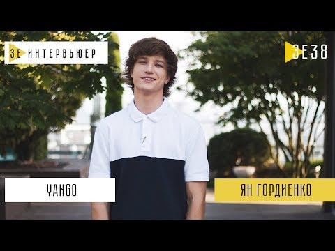 YanGo. Зе Интервьюер. 12.10.2018