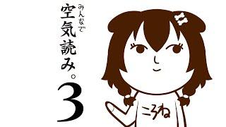 【空気読み。3】ゆーちゅーぶくん空気読んで☆【ホロライブ/戌神ころね】