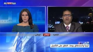 ليبيا واستحقاق روما...اتفاق على التأجيل