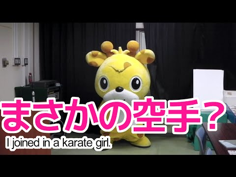 0085 空手女子に仲間入りしました。I joined in a karate girl.