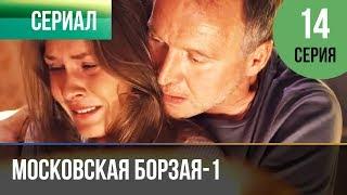 ▶️ Московская борзая 1 сезон 14 серия - Мелодрама | Фильмы и сериалы - Русские мелодрамы