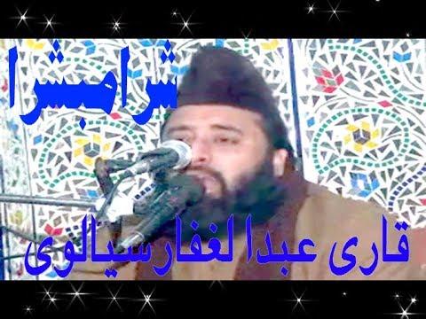 qari abdul ghaffar sialvi  Ashra mubashra