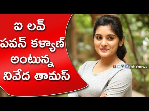 Nivetha Thomas Says I Love Power Star Pawan Kalyan | PSPK |  NH9 News