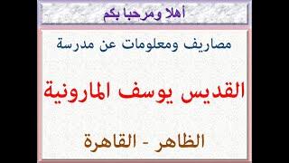 مصاريف ومعلومات عن مدرسة القديس يوسف المارونية (سان جوزيف المارونية) (الظاهر - القاهرة) 2021 - 2022