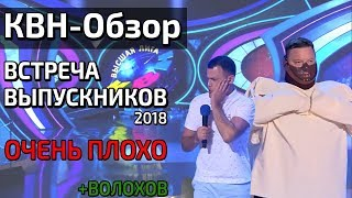 КВН-Обзор. ВСТРЕЧА ВЫПУСКНИКОВ 2018 + Волохов