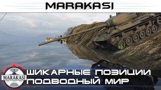 Шикарные позиции, подводный мир в World of Tanks