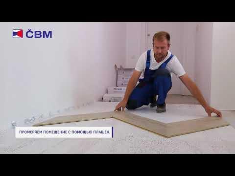 Видеоинструкция по укладке ламинированного паркета CBM, коллекция Ostrost