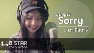 UrboyTJ : Sorry (90s) Covered by วาวา บีสตาร์
