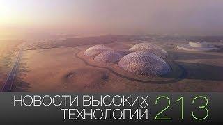 Новости высоких технологий #213: Odyssey от Samsung и Марсианский город