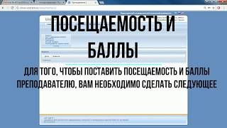 Видеоурок по работе с журналом посещаемостью в системе Универ