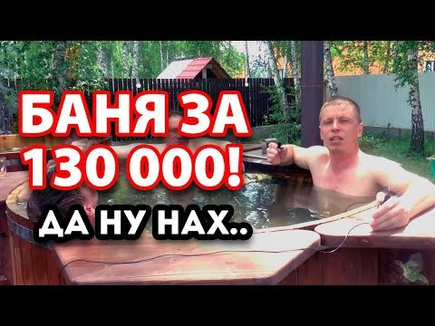 Баня за 130 000 руб | Сколько стоит баня?!