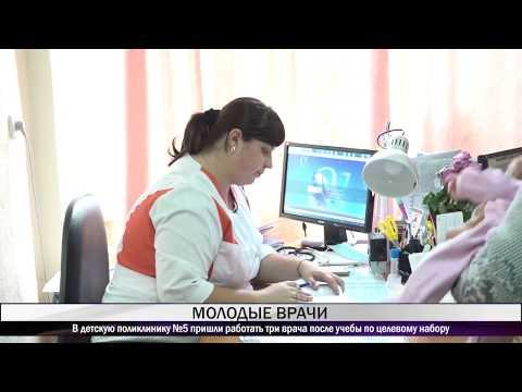 В детскую поликлинику №5 пришли работать три молодых врача