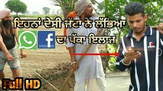 ਦੇਸੀ ਜੱਟਾ ਨੇ ਲੱਭਿਆ Facebook,whatsapp ਦਾ ਪੱਕਾ ਇਲਾਜ | Punjabi funny video | punjabi comedy | 2018 |