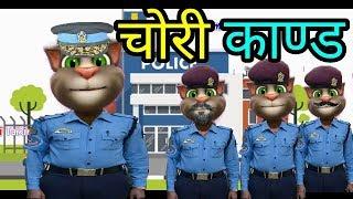 Nepali Talking Tom-CHORI KANDA (चोरी काण्ड ) COMEDY VIDEO-Talking Tom Nepali