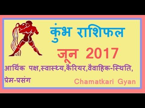 KUMBH  RASHI JUNE 2017 RASHIFAL    CHAMATKARI GYAN