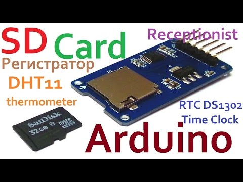 Arduino регистратор SD Card Read Write DS1302 Real Time DHT11 Thermometer Receptionist