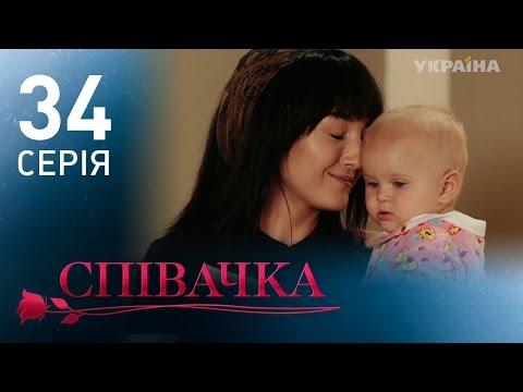 Певица (34 серия)