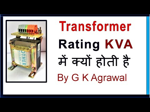 Why Transformer rating in KVA not in KW, in Hindi