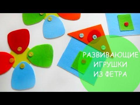 Развивающие игрушки для детей из фетра своими руками