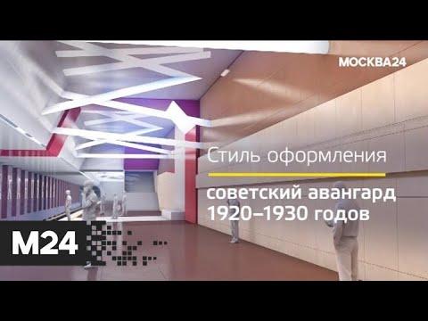 """""""Москва сегодня"""": строительство Некрасовской линии метро - Москва 24"""